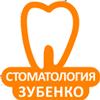 Стоматология Зубенко